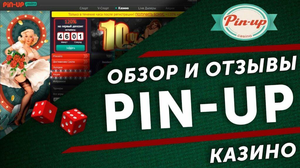 Стратегии выигрыша на игровых автоматах в казино Пин ап